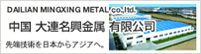 中国 大連名興金属 有限公司