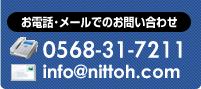 お電話・メールでのお問い合わせ tel.0568-31-7211 mail: info@nittoh.com