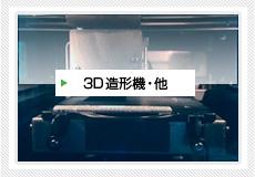 3Dプリンタ・他