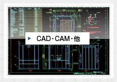 CAD・CAM・他