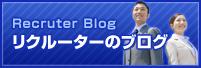 リクルーターのブログ